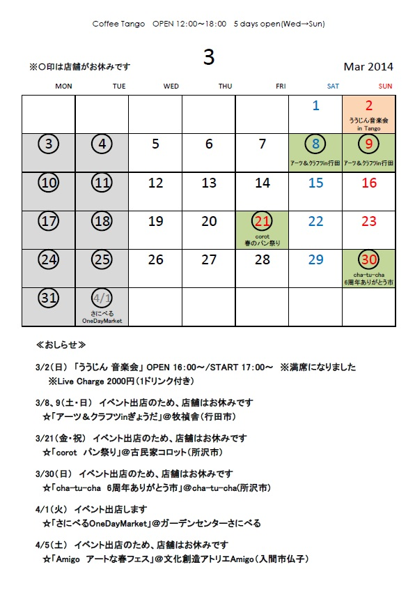 3月の予定_b0241033_16534981.jpg
