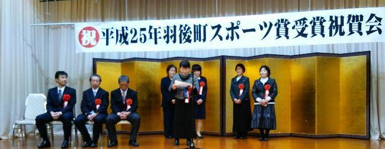 町スポーツ賞_f0081443_2002849.jpg