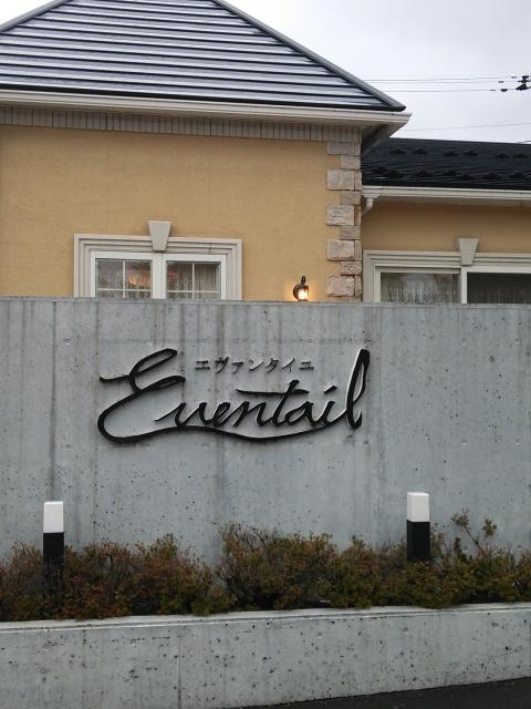 エヴァンタイユ(Eventail)(金沢市長坂) _b0322744_20093194.jpg