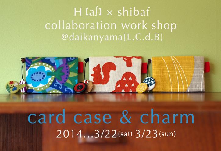 workshop 第四弾はカードケースとチャーム作り_e0243765_94491.jpg