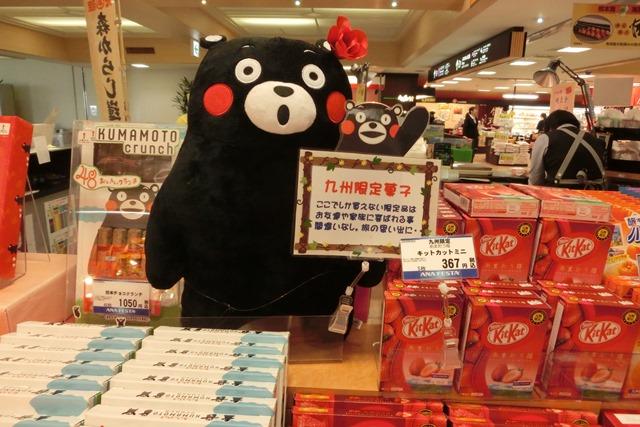 くまモンとANA熊本空港で元気をもらう、くまモンと出会う旅熊本は楽しい、ソチ冬季オリンピックとくまモン_d0181492_2202723.jpg