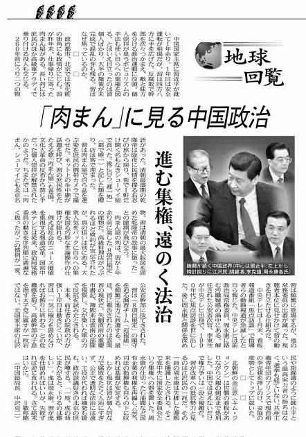 今天的日本经济新闻有两篇颇有意思的评论_d0027795_19141462.jpg