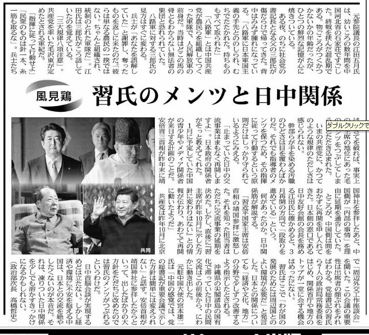 今天的日本经济新闻有两篇颇有意思的评论_d0027795_19142339.jpg