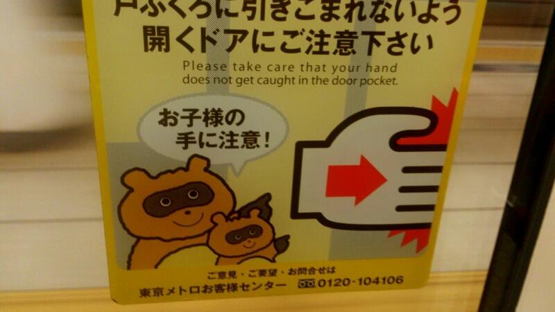 地下鉄にはたぬきが居る_c0202101_055023.jpg