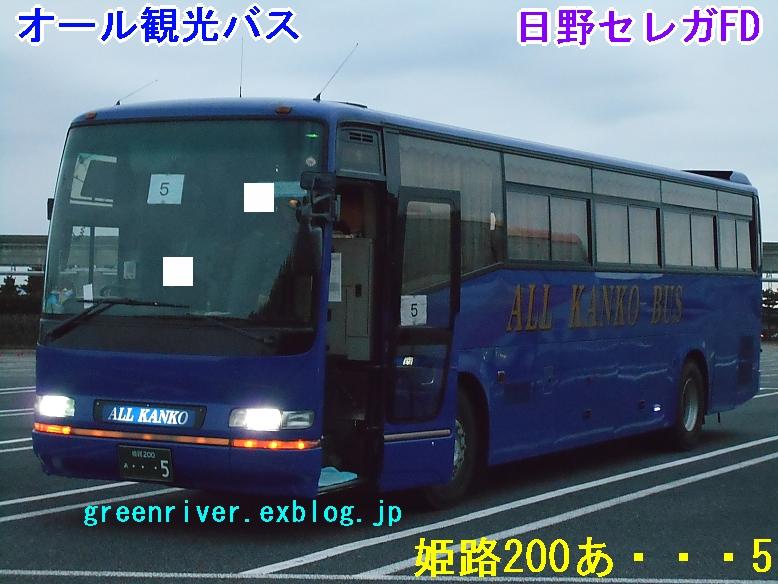 オール観光バス 200あ5_e0004218_21172414.jpg
