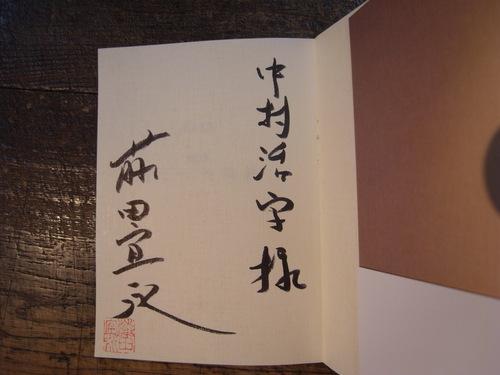 藤田宜永さん_b0147026_14103113.jpg