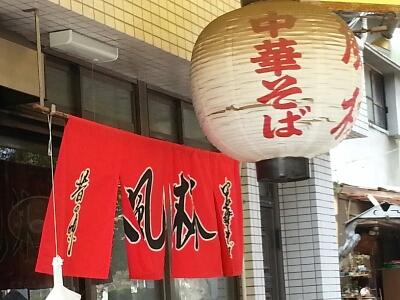 レタス30円  風林(楠木町)_a0105740_17494495.jpg
