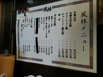レタス30円  風林(楠木町)_a0105740_17513910.jpg