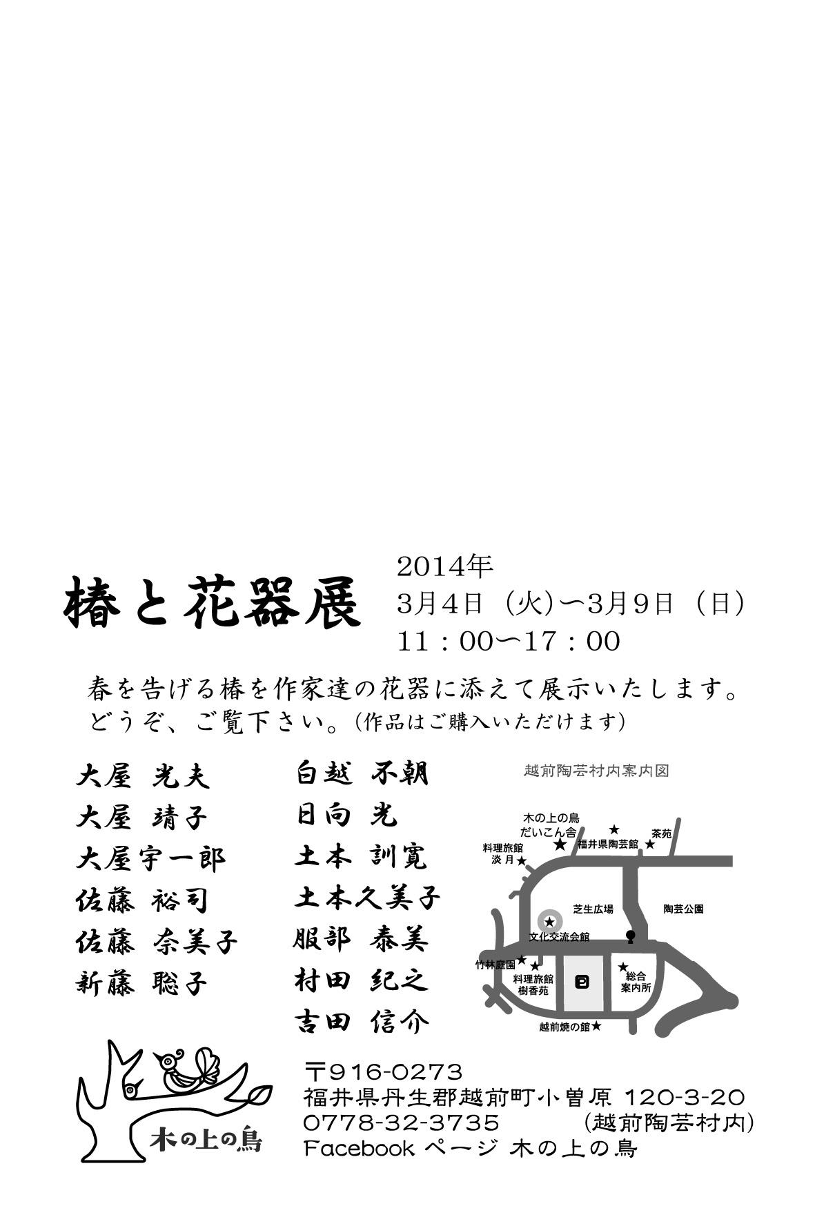 椿と花器展_a0197647_11525336.jpg