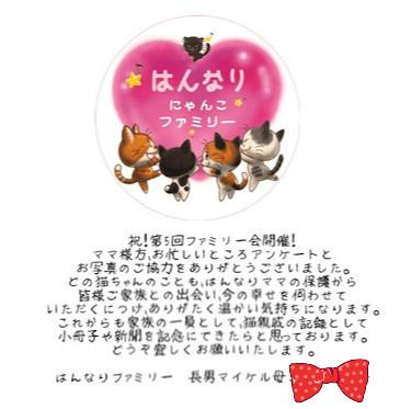 ファミママ会☆_b0271465_17421583.jpg