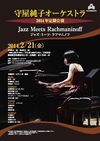2014-02-24 守屋純子オーケストラ@「さくらホール」_e0021965_13401578.jpg