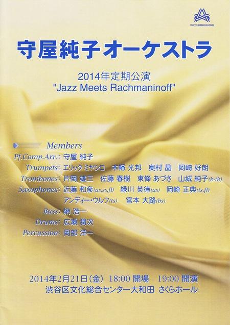 2014-02-24 守屋純子オーケストラ@「さくらホール」_e0021965_13403591.jpg