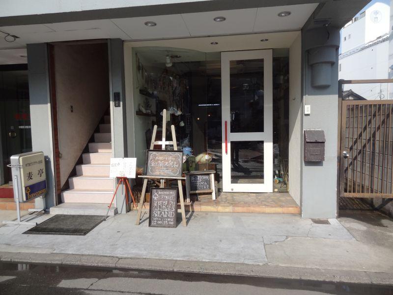 『馬場川通り紅茶スタンド』 ウーロン茶ミルクティ_e0187286_17534220.jpg