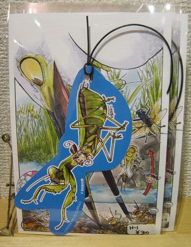 たまごの工房企画展 第4回 - mozo mozo - 虫・蟲 展 その7_e0134502_13045052.jpg