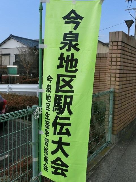富士山の日に駆け抜けた「今泉駅伝」_f0141310_7142964.jpg