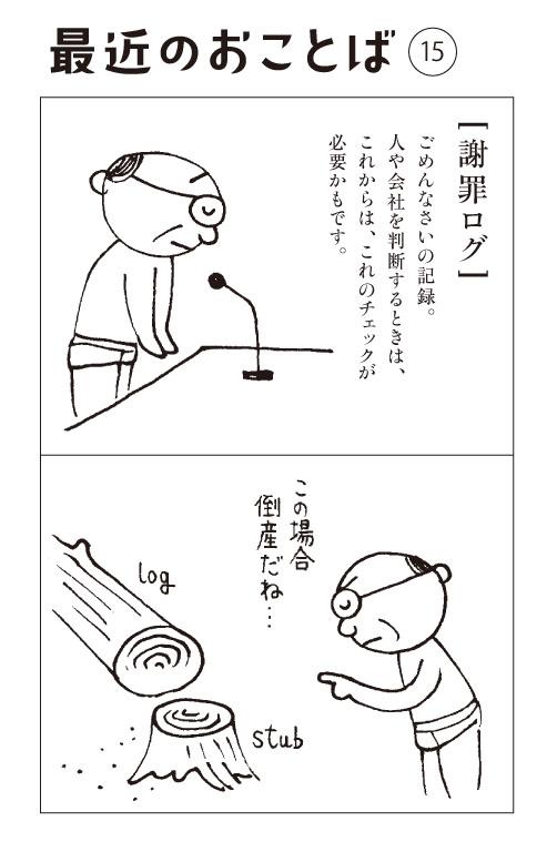 最近のおことばー15_a0249132_8592768.jpg