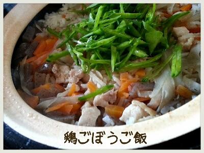 鶏ごぼうご飯_a0105740_8442481.jpg