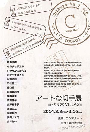 「アートな切手展」のお知らせ_f0152544_8115792.jpg