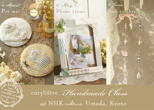 雑貨教室* NHK文化センターにて、春講座開催します!_e0073946_1652694.jpg