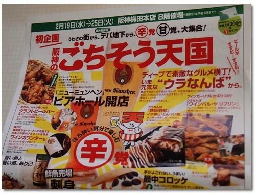 阪神のごちそう天国_d0078486_1810627.jpg