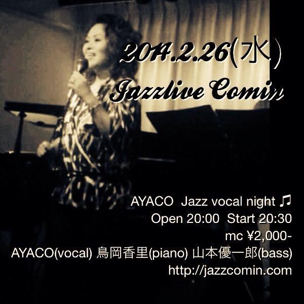 Jazzlive Comin 広島 薬研堀 本日のライブ_b0115606_12291417.jpg