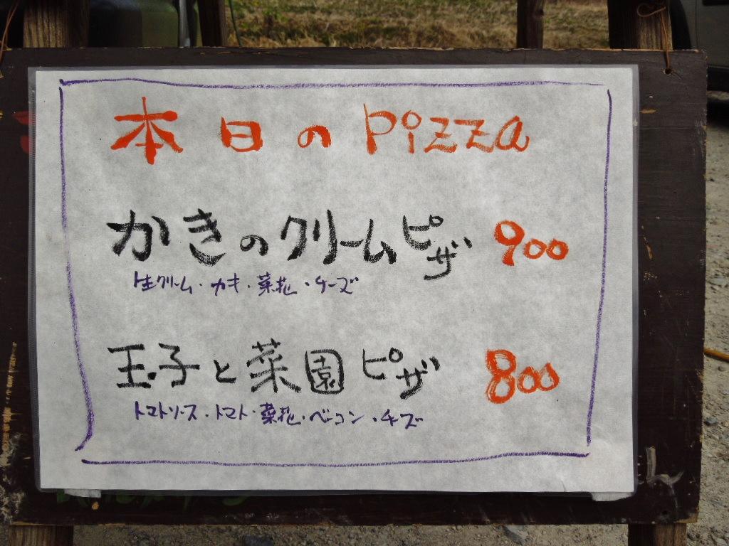 「本日のピッツァ 140225」_a0120513_22295576.jpg