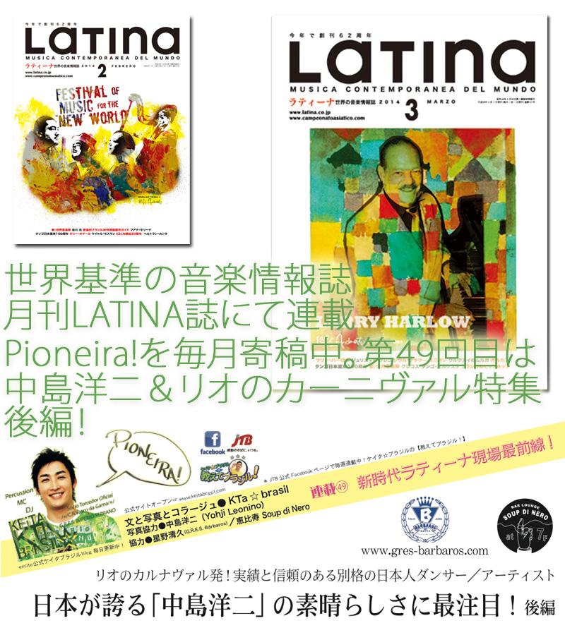 世界基準の音楽情報誌◉今年で創刊62年、月刊LATINA誌3月号☆連載Pioneira! @latinacojp ▶_b0032617_3404321.jpg
