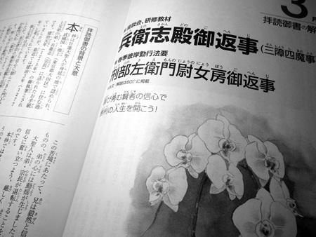 兵衛志殿御返事 (2014年3月度座談会御書)_b0312424_6314632.jpg