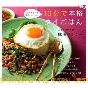 タイ料理フードライタールイさんの作る美味しいタイ料理*_a0261026_12571780.jpg