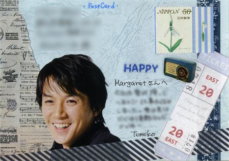 カード文通 Margaretさん、minagiさんへ_a0275527_23141371.jpg