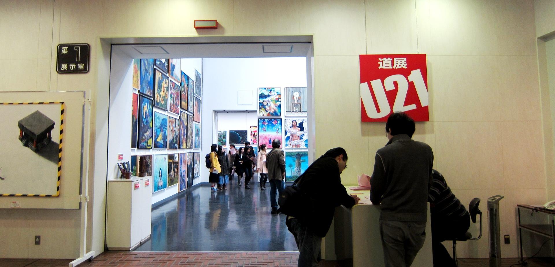 2355)②「道展U21 2014 第7回」 市民ギャラリー 終了2月14日(金)~2月16日(日)_f0126829_1452135.jpg