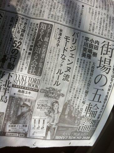 20日の新聞広告_e0262430_10444246.jpg