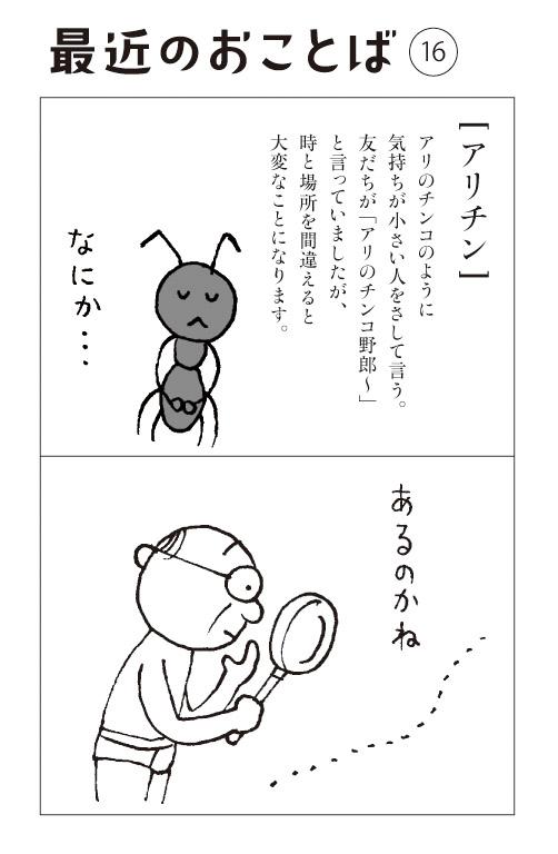 最近のおことばー16_a0249132_1641355.jpg