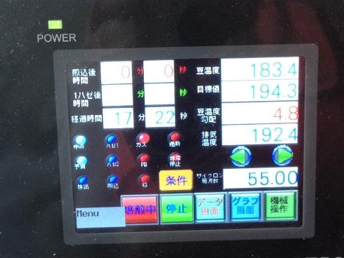台湾の高雄に焙煎機を設置してきました。_c0020639_16312091.jpg