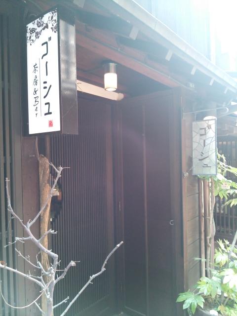 ゴーシュ(金沢市東山)_b0322744_02121362.jpg