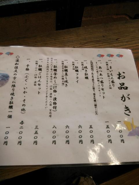 あつあつ亭(鳳珠郡穴水町)_b0322744_14085690.jpg