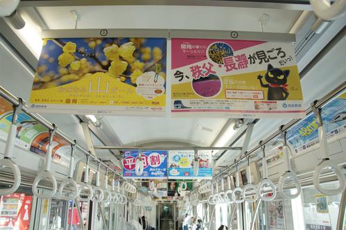 西武鉄道車内でショートアニメ(1) 秩父・長瀞_f0193056_18181222.png