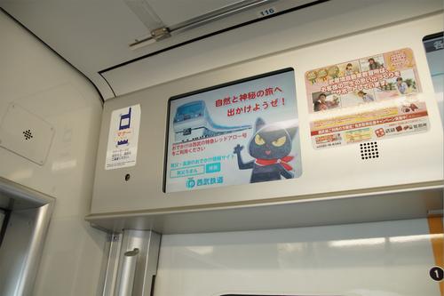 西武鉄道車内でショートアニメ(1) 秩父・長瀞_f0193056_18211468.png