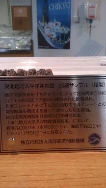 2014. 2.20 地球深部探査船「ちきゅう」を視察しました_a0255967_10563079.jpg