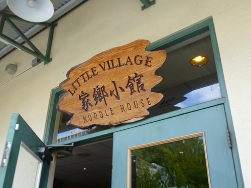 Little Village Noodle House(リトル・ヴィレッジ・ヌードル・ハウス)_c0152767_2148824.jpg