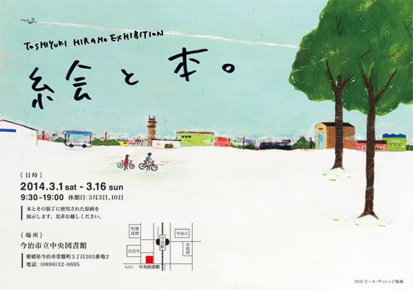 ヒラノトシユキ原画展『  絵と本。』_c0154575_11142534.jpg
