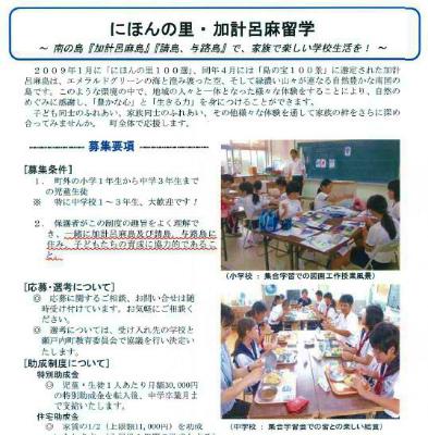 26年度も「加計呂麻留学生」募集しまーす♪_e0028387_2313531.jpg