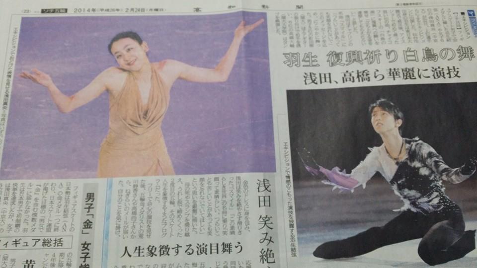 浅田真央ちゃん、素晴らしい演技をありがとう!_c0186691_112049.jpg