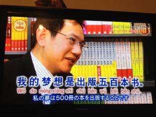 プレスリリース NHK教育「テレビで中国語」に段躍中編集長が登場_d0027795_1223178.jpg