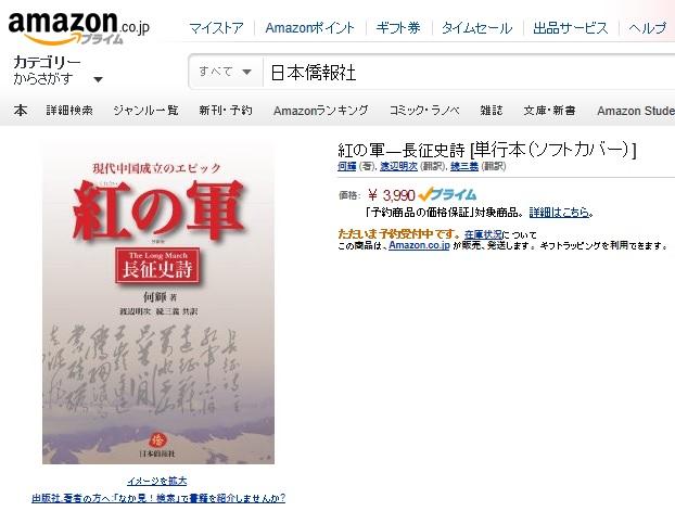 『紅の軍―長征史詩』アマゾン予約開始、4月1日から全国発売_d0027795_17355019.jpg