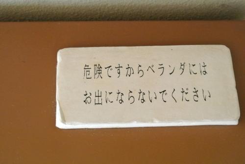 2014.02 JTCCホテルジャパン赤倉 お部屋_e0219520_11221303.jpg