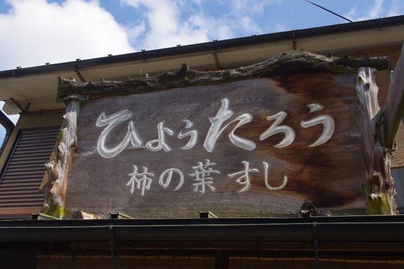 吉野へ_c0113733_0583083.jpg