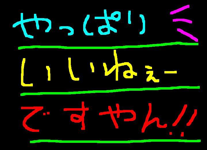 リアルSP?ですやん!_f0056935_11373855.jpg