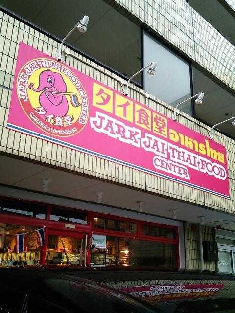 ジャークジャイ タイフード センター(金沢市松村)_b0322744_14365157.jpg