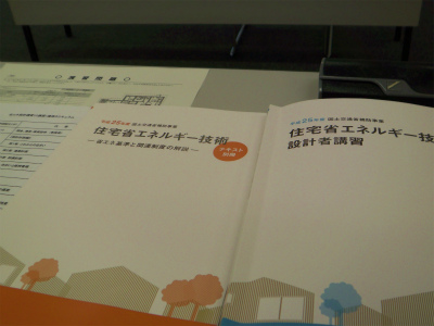 住宅の改正省エネルギー技術設計者講習会_c0087349_9213041.jpg